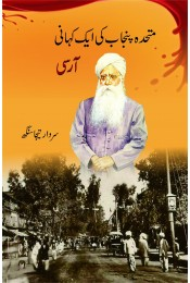 Mutahida Punjab Ki Kahani - Aarsi