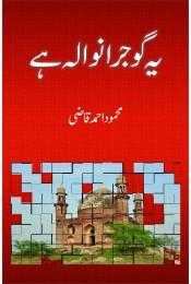 Yeh Gujranwala Hai