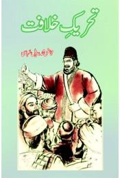 Tehreek-e-Khilafat