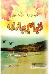 Anjaam-e Baharan