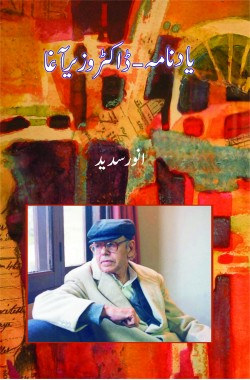 Yadnama - Dr. Wazir Agha