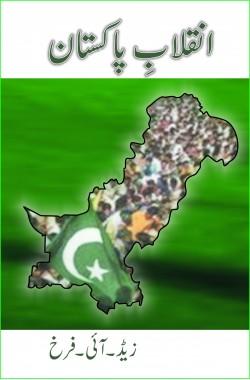 Inqilab e Pakistan